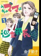 【全1-2セット】うちのママは巡査部長 生活安全課・黒川千明の事件手帖(ジュールコミックス)
