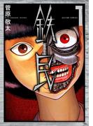 【全1-3セット】鉄民(アクションコミックス)