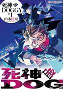 【全1-3セット】死神DOGGY(シルフコミックス)
