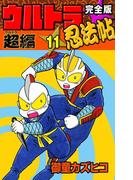 【11-15セット】完全版 ウルトラ忍法帖