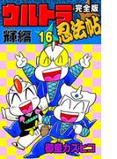 【16-20セット】完全版 ウルトラ忍法帖