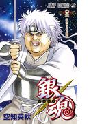 銀魂 第63巻 まんじゅうと朝飯 (ジャンプコミックス)(ジャンプコミックス)
