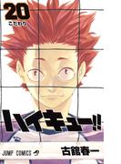 ハイキュー!! 20 こだわり (ジャンプコミックス)(ジャンプコミックス)