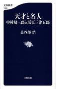 天才と名人 中村勘三郎と坂東三津五郎 (文春新書)(文春新書)