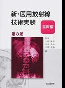 新・医用放射線技術実験 第3版 臨床編