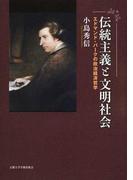 伝統主義と文明社会 エドマンド・バークの政治経済哲学
