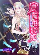 鳥籠の中の歌姫~皇太子の執愛~(ディープラブ文庫)