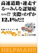 ヘルプマン!! Vol.3 高齢ドライバー編(朝日新聞出版)
