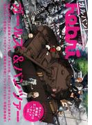ガルパンFebri(1)(一迅社ブックス)