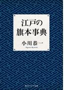【期間限定価格】江戸の旗本事典
