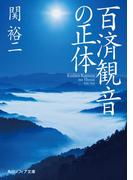 百済観音の正体(角川ソフィア文庫)