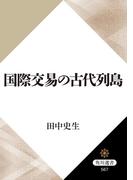 【期間限定価格】国際交易の古代列島(角川選書)