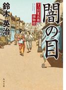 【期間限定価格】闇の目 下っ引夏兵衛捕物控(角川文庫)