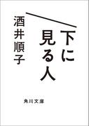 下に見る人(角川文庫)