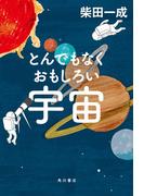 【期間限定価格】とんでもなくおもしろい宇宙(角川書店単行本)