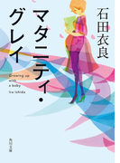 マタニティ・グレイ(角川文庫)