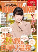 TokyoWalker東京ウォーカー 2016 2月号(Walker)