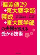 「偏差値29→東大薬学部」「開成→東大医学部」の夫婦が教える受かる技術