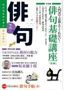 俳句 28年2月号(雑誌『俳句』)
