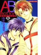 ABmotion 1(ピチコミックス)