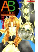 ABmotion 3(ピチコミックス)