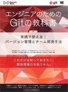 【期間限定価格】エンジニアのためのGitの教科書 実践で使える!バージョン管理とチーム開発手法