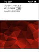 エンジニアのためのGitの教科書[上級編] Git内部の仕組みを理解する