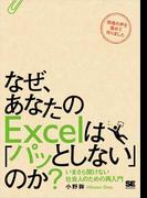 【期間限定価格】なぜ、あなたのExcelは「パッとしない」のか?