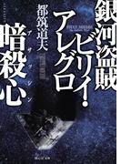 銀河盗賊ビリイ・アレグロ/暗殺心(創元SF文庫)
