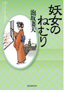 妖女のねむり(創元推理文庫)