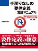 手戻りなしの要件定義実践マニュアル[増補改訂版](日経BP Next ICT選書)(日経BP Next ICT選書)