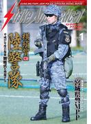 Strike And Tactical (ストライクアンドタクティカルマガジン) 2016年 1月号