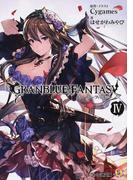 グランブルーファンタジー 4 (ファミ通文庫)(ファミ通文庫)