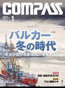 海事総合誌COMPASS2016年1月号