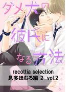 recottia selection 見多ほむろ編2 vol.2(B's-LOVEY COMICS)