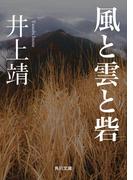 風と雲と砦(角川文庫)