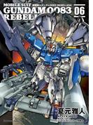 機動戦士ガンダム0083 REBELLION(6)(角川コミックス・エース)