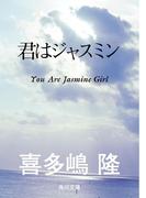 君はジャスミン(角川文庫)