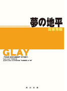 "GLAY~ツアー・ドキュメント・ストーリー~ 夢の地平 ""pure soul""TOUR '98&pure soul in STADIUM""SUMMER of '98""(角川文庫)"