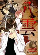 心霊探偵八雲(13)(あすかコミックスDX)