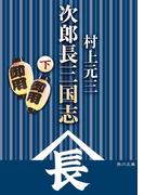 次郎長三国志(下)(角川文庫)