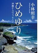 ひめゆり 沖縄からのメッセージ(角川文庫)