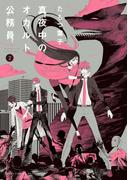 真夜中のオカルト公務員(2)(あすかコミックスDX)
