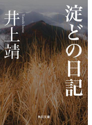 淀どの日記(角川文庫)