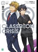 Classroom☆Crisis3(MF文庫J)
