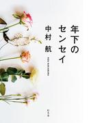 年下のセンセイ(幻冬舎単行本)