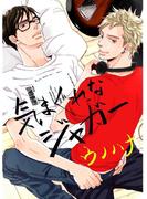 【期間限定 無料】気まぐれなジャガー(1)(arca comics)