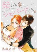 【期間限定 無料】柴くんとシェパードさん(1)(arca comics)