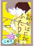 【期間限定 無料】話せば長いふたりの話(1)(arca comics)