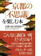 京都の「不思議」を楽しむ本(KKロングセラーズ)(KKロングセラーズ)